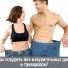 Работающие способы как похудеть без диет